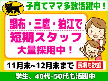 ヤマト運輸株式会社 三鷹・調布ブロックのアルバイト情報