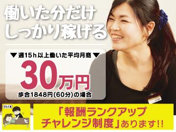 りらくる【福岡・佐賀・大分エリア】 ☆全国530店舗☆のアルバイト情報