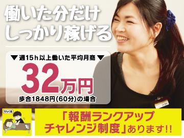 りらくる【東京エリア】 ★全国530店舗★のアルバイト情報
