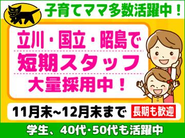 ヤマト運輸株式会社 立川・国立・昭島ブロックのアルバイト情報