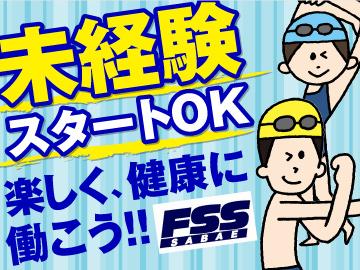 福井スイミングスクール鯖江校のアルバイト情報