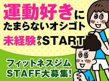 福井フィットネスクラブのアルバイト情報