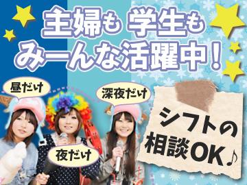 カラオケ&パーティー時遊館 宮城・山形エリア9店舗のアルバイト情報