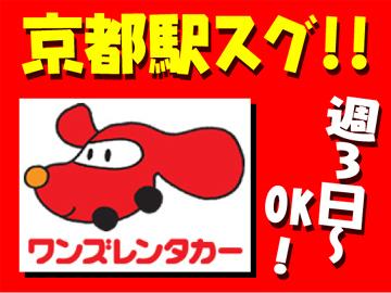 全国400店舗のワンズレンタカー 京都駅前店のアルバイト情報