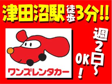 全国400店舗のワンズレンタカー 津田沼駅前店のアルバイト情報