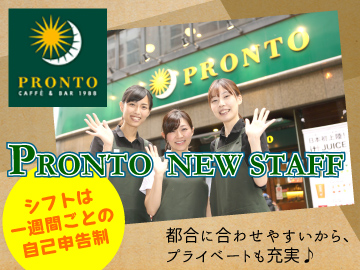 PRONTO(プロント) 関西エリア6店舗のアルバイト情報