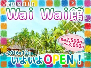 南国風club wai wai 館 〜12月新規オープン!〜のアルバイト情報