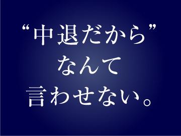 株式会社ジェイック 新宿オフィスのアルバイト情報