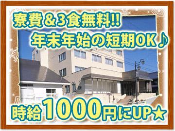 ホテル湯沢湯沢 (有限会社でんき屋)のアルバイト情報