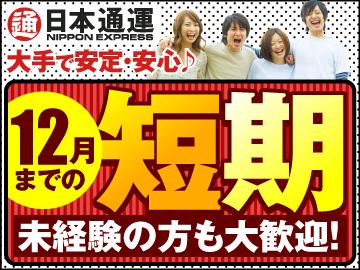 日本通運株式会社 阪神支店のアルバイト情報