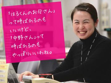 (株)日本創造教育研究所 総務部のアルバイト情報