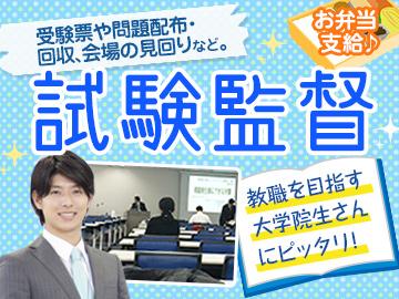 株式会社キャリアパワー 名古屋支社のアルバイト情報