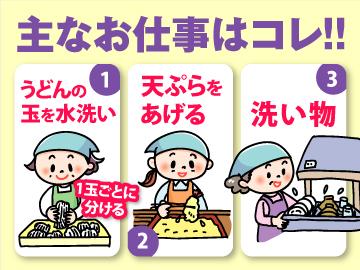手打麺や 大島のアルバイト情報