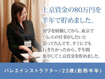 株式会社エス・マーケティング・デザイン・ジャパン四国支店のアルバイト情報