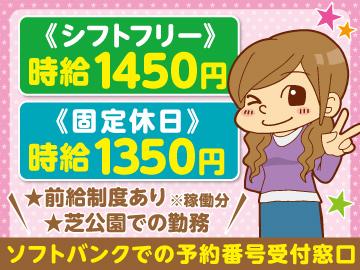 株式会社ベルシステム24 スタボ勝どき/017-60161のアルバイト情報