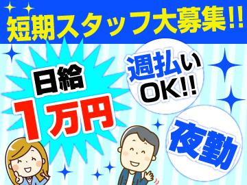 株式会社帆栄物流大阪支店のアルバイト情報