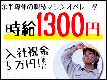 株式会社日本ケイテム<お仕事No.1269/41/277/1276>のアルバイト情報