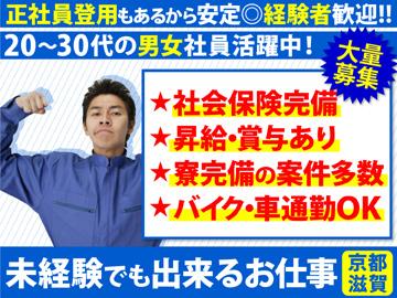 株式会社ツークンフト京都営業所のアルバイト情報