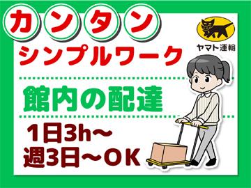 ヤマト運輸株式会社(新東京館内物流支店)のアルバイト情報