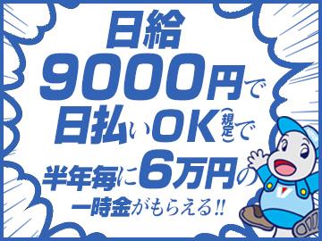 株式会社日本ケイテム<お仕事No.201>※広告No.K1039のアルバイト情報