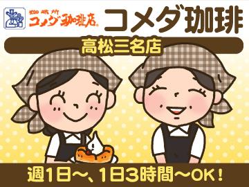 コメダ珈琲 高松三名店のアルバイト情報