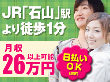 株式会社日本ケイテム<お仕事No.15>※広告No.K1038のアルバイト情報