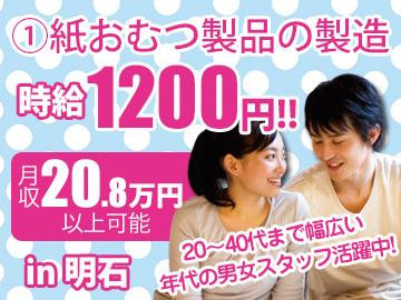 株式会社日本ケイテム<お仕事No.895/900/1176>のアルバイト情報