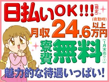 株式会社日本ケイテム<お仕事No.23/1040>※広告No.K1042のアルバイト情報