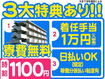 株式会社日本ケイテム <お仕事No.1078>※広告No.K1043のアルバイト情報