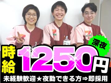 ★セブンイレブン★豊島要町1丁目店のアルバイト情報