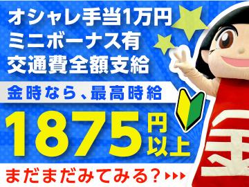 パチンコ金時 大森東口店・京急蒲田店のアルバイト情報