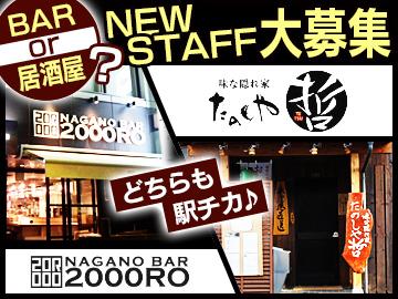 NAGANO BAR 2000RO/味な隠れ家たのしや哲のアルバイト情報