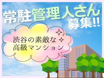 東急ファシリティサービス株式会社 <b0011>のアルバイト情報