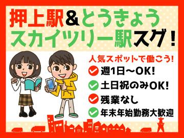 シンテイ警備(株) 葛西営業所/A3200100119のアルバイト情報