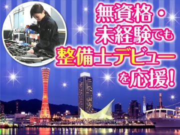 株式会社レソリューション 神戸営業所のアルバイト情報