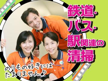 東急ファシリティサービス株式会社 <b0079>のアルバイト情報