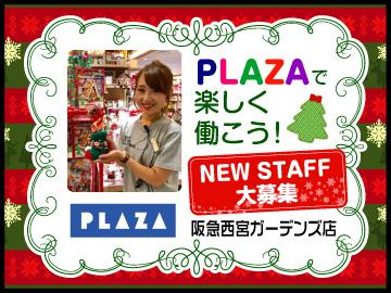 プラザ 阪急西宮ガーデンズ店のアルバイト情報