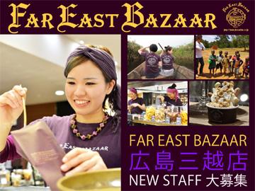 株式会社FAR EASTのアルバイト情報