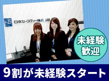 日本セーフティー株式会社コールセンター事業部のアルバイト情報