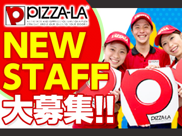 ピザーラ  越谷店のアルバイト情報