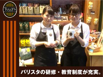 タリーズコーヒー 有松店のアルバイト情報