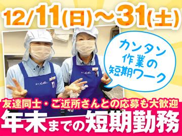 株式会社北海道北辰 2店舗のアルバイト情報