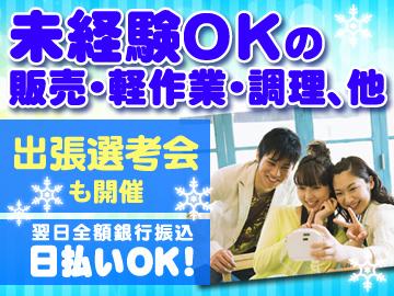 (株)オープンループパートナーズ 新宿支店/psh0333-01のアルバイト情報