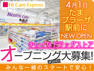 Fit Care Express たまプラーザ店のアルバイト情報