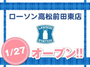 ローソン高松前田東町店のアルバイト情報