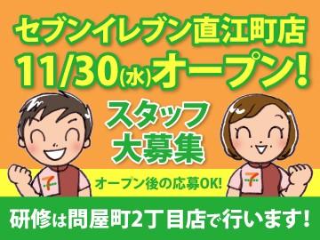セブンイレブン 金沢直江町店のアルバイト情報