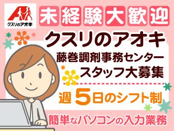 株式会社クスリのアオキ 藤巻調剤事務センターのアルバイト情報