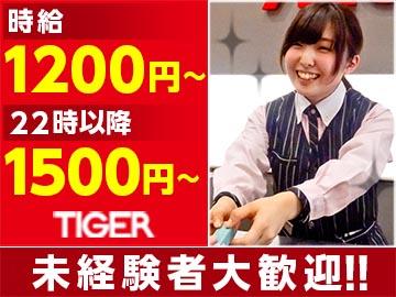 タイガー 仙台・名取「5店舗」合同募集のアルバイト情報