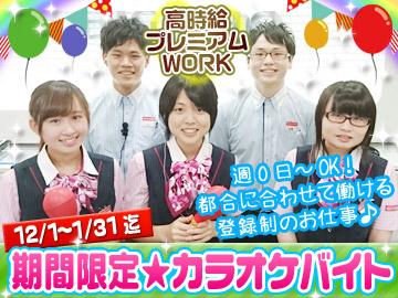 ビッグエコー★24店舗合同募集【株式会社台東第一興商】のアルバイト情報