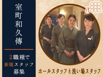 室町和久傳  株式会社高台寺和久傳のアルバイト情報